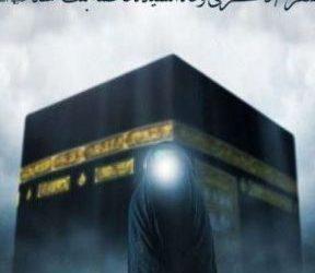 في الـ23 من شهر صفر…ذكرى وفاة فاطمة بنت اسد والدة امير المؤمنين الامام علي عليه السلام