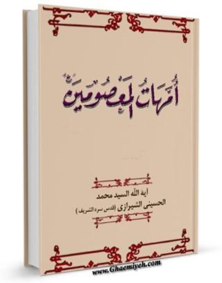 ترجمة حياة السيدة فاطمة بنت أسد من كتاب امهات المعصومين للسيد محمد الشيرازي